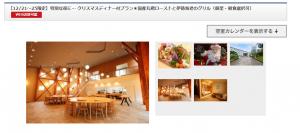 ちくらつなぐホテル、公式サイトのクリスマスプラン画面です