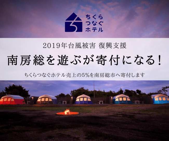 「南房総を遊ぶ」が寄付になる!~2019年台風被害 復興支援のお知らせ~