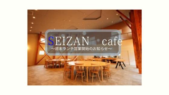 【週末ランチ営業のお知らせ】ちくらつなぐホテル内「せいざんカフェ」