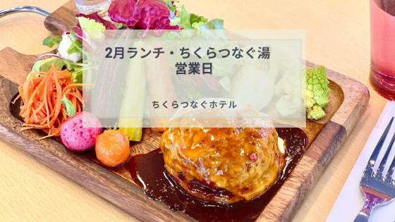 ☆2月ランチ・ちくらつなぐ湯 営業日のお知らせ☆