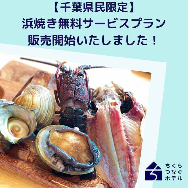 【千葉県民限定】浜焼き無料サービスプランのお知らせ(6月)
