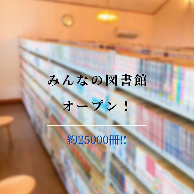 みんなの図書館オープン📖